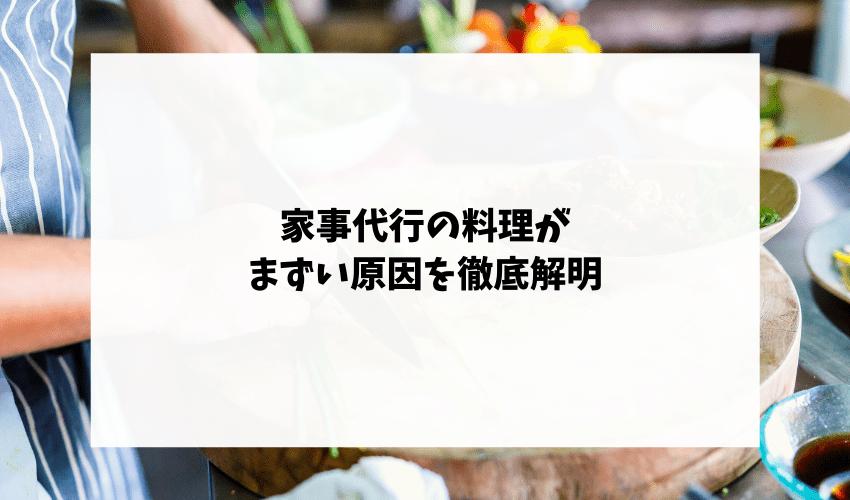 家事代行の料理がまずい原因を徹底解明
