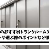 東京のおすすめトランクルーム3選!メリットや選ぶ際の確認ポイントなど徹底解説