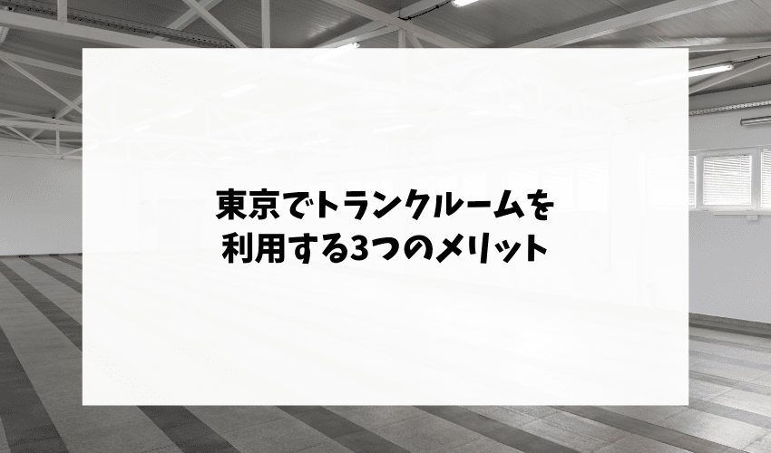 東京でトランクルームを利用する3つのメリット