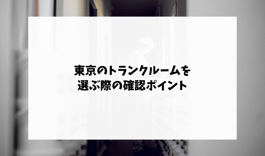 東京のトランクルームを選ぶ際の確認ポイント