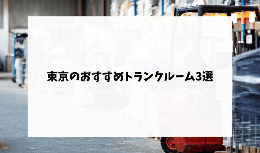 東京のおすすめトランクルーム3選