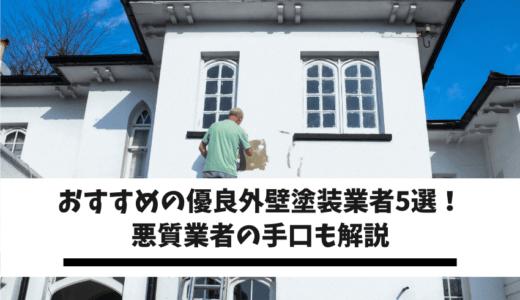 外壁塗装を任せられるおすすめの優良業者5選!悪質業者の手口も解説