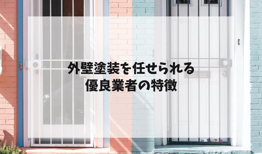 外壁塗装を任せられる優良業者の特徴