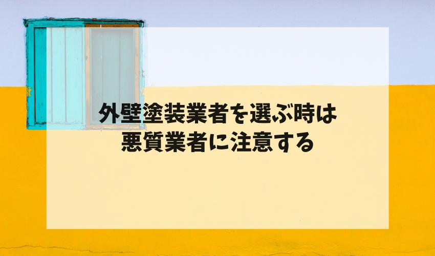 外壁塗装業者を選ぶ時は悪質業者に注意する