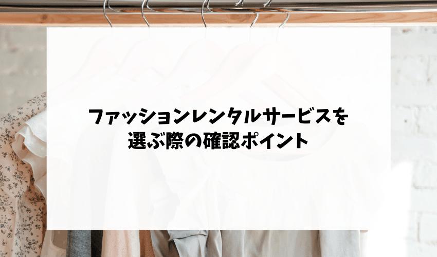 ファッションレンタルサービスを選ぶ際の確認ポイント