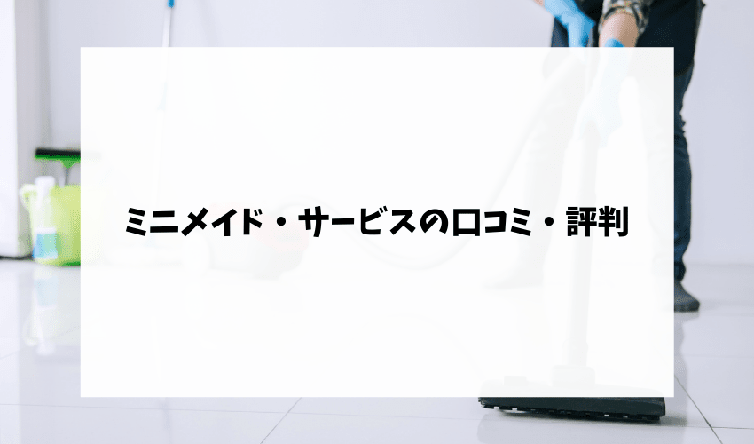 ミニメイド・サービスの口コミ・評判