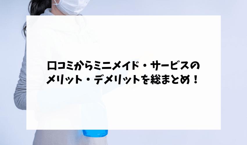口コミからミニメイド・サービスのメリット・デメリットを総まとめ!