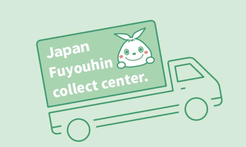 日本不用品回収センターの対応エリア