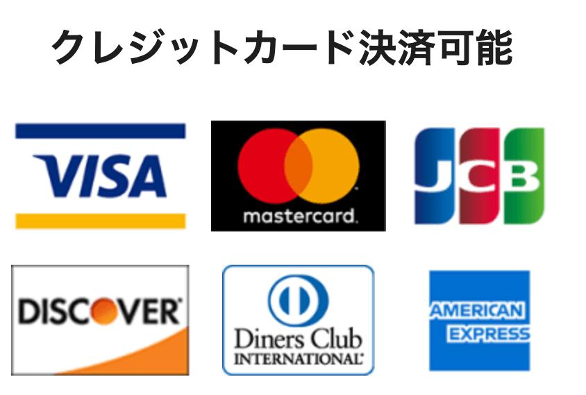 クレジットカード可能