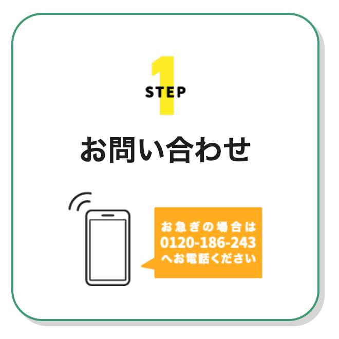 日本不用品回収センターに申し込む