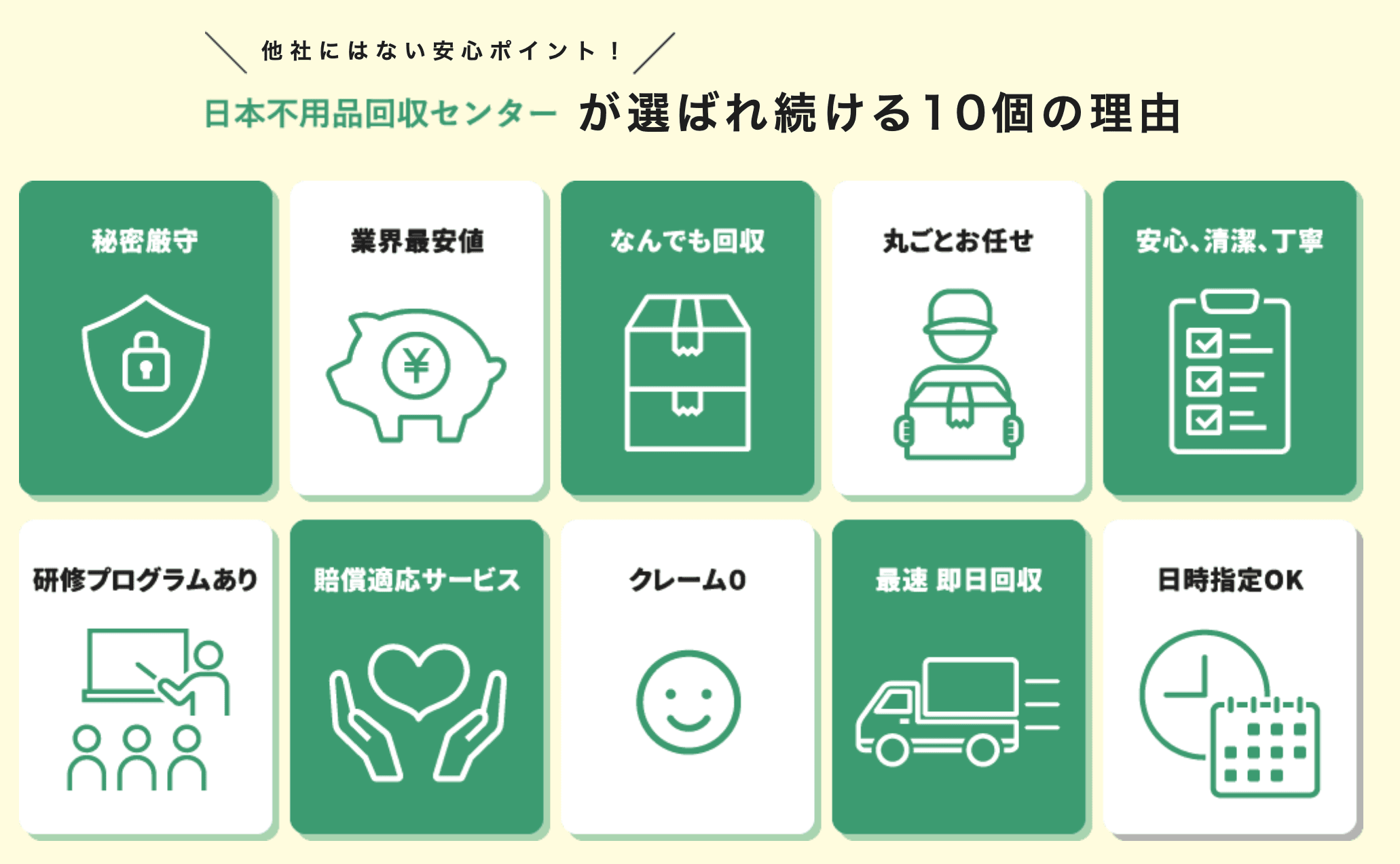 日本不用品回収センターのメリット