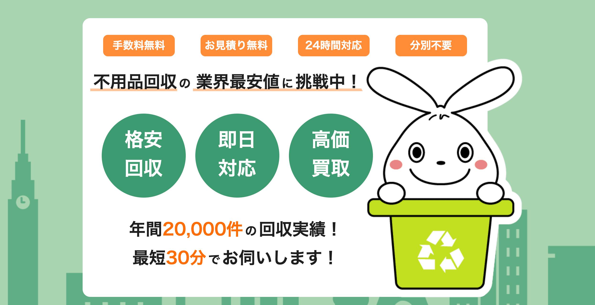 日本不用品回収センターで利用できるサービス