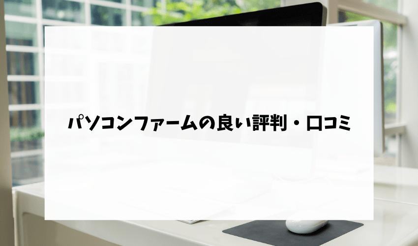 パソコンファームの良い評判・口コミ