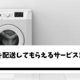 洗濯機を配送してもらえるサービスまとめ!【ヤマト・佐川】