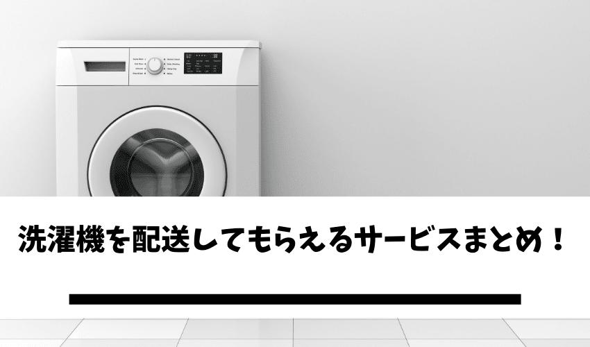 【ヤマト・佐川】洗濯機を配送してもらえるサービスまとめ!